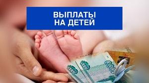 Здесь можно скачать бланк заявления выплаты на детей от 3 до 7 лет