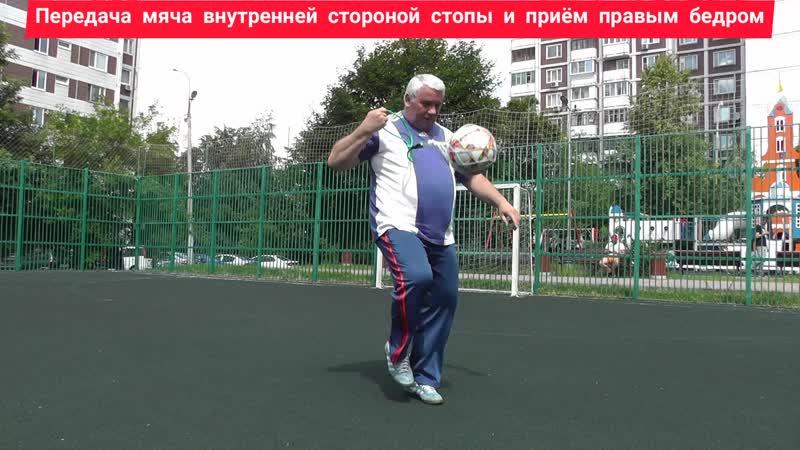 Передача Мяча Внутренней стороной стопы и Остановка Мяча Бедром