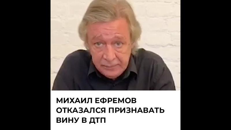 Михаил Ефремов отказался признавать вину в ДТП