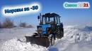 Чистка снега в -30 на МТЗ 82.1. В таких условиях я ещё не работал.