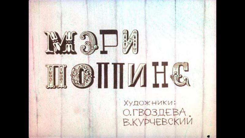 Мэри Поппинс Памела Трэверс диафильм озвученный 1972 г