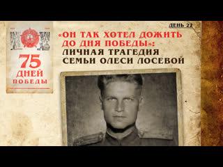 Он так хотел дожить до Дня Победы: Личная трагедия семьи Олеси Лосевой