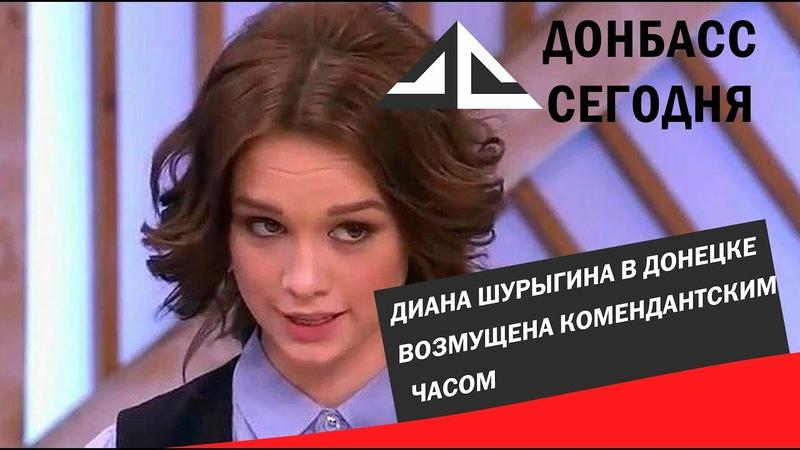 Диана Шурыгина в Донецке возмущена комендантским часом