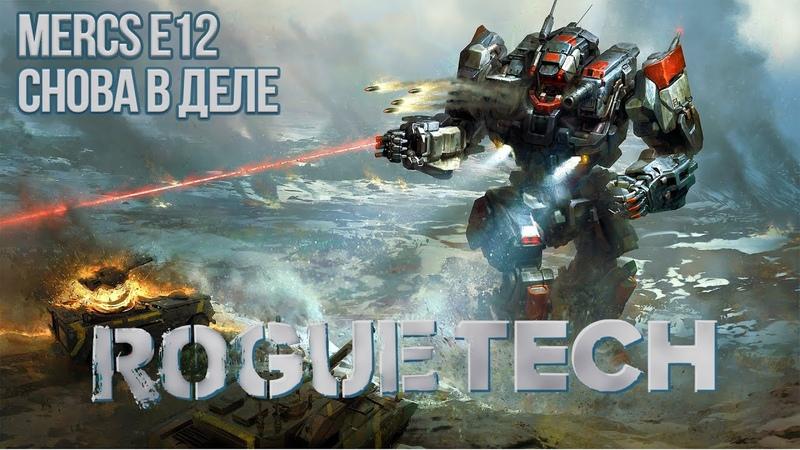 Roguetech Heavy Metal. Наемники Е12 Снова в деле