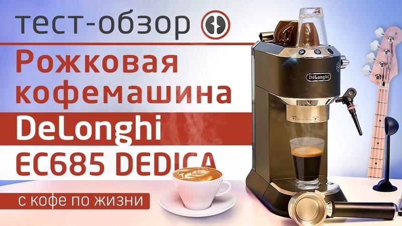 Обзор кофеварки DeLonghi EC685 DEDICA Пошаговая инструкция приготовления эспрессо и капучино