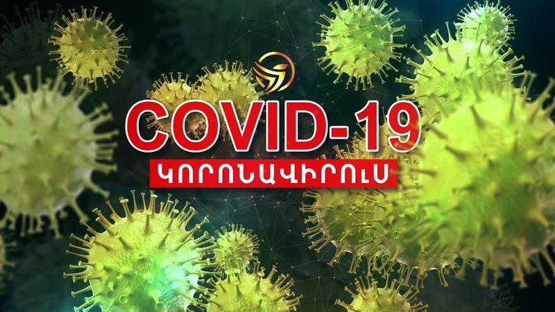Ի՞նչ է կորոնավիրուսը և ինչպե՞ս պաշտպանվե 138