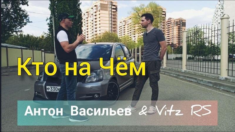 КТО НА ЧЕМ Антон Васильев Toyota Vitz RS