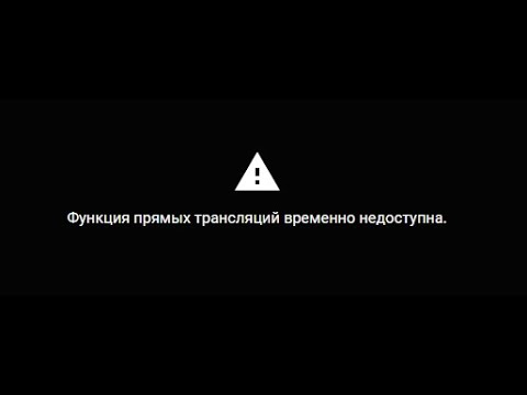 Функция прямых трансляций временно недоступна