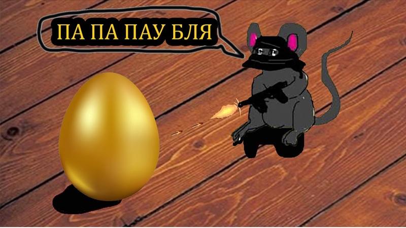Злоебучая мышь