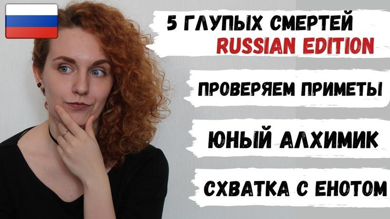 Глупые смерти герои из России Приметы из Интернета алхимия и схватка с енотом