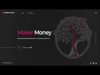 MAKER MONEY - О МАРКЕТИНГЕ, УСЛОВИЯХ УЧАСТИЯ