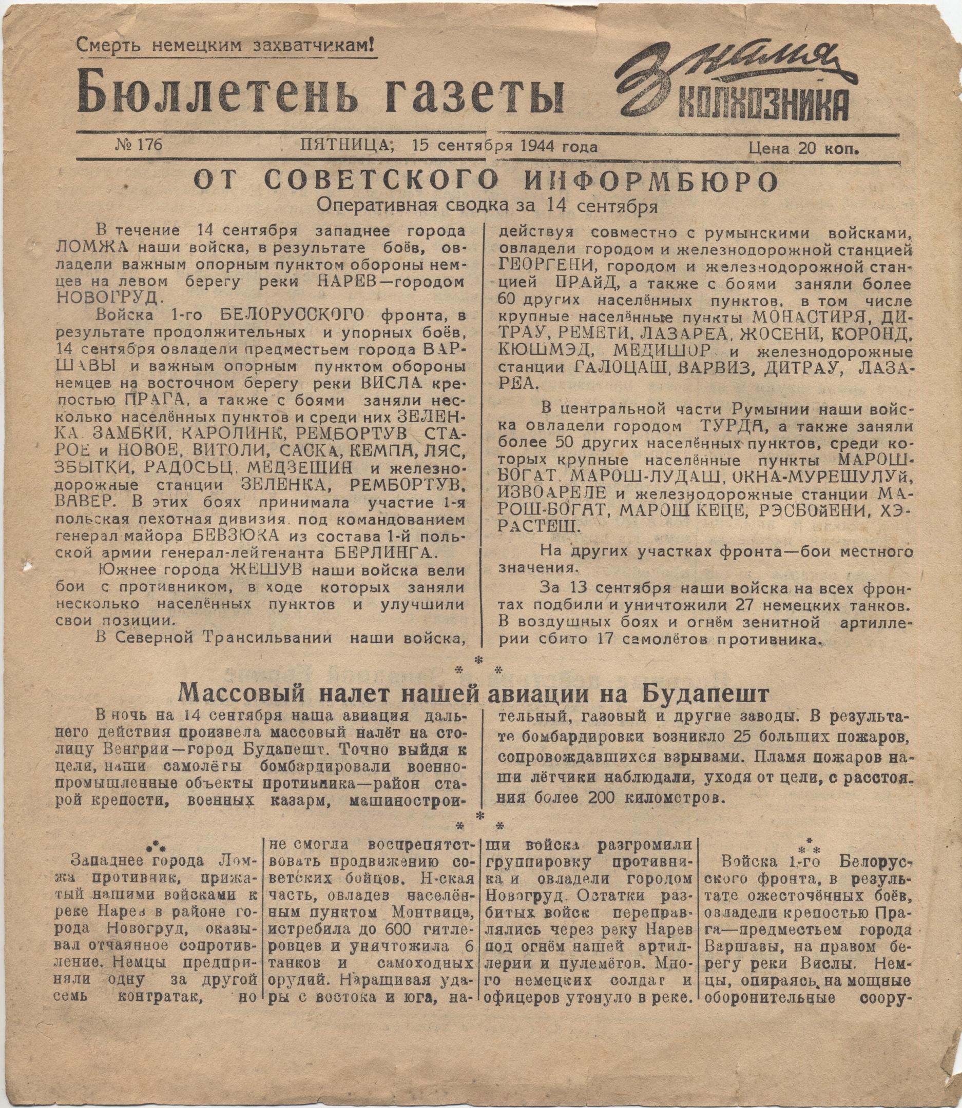 Бюллетени газеты «Знамя колхозника» 1944 года, изображение №3