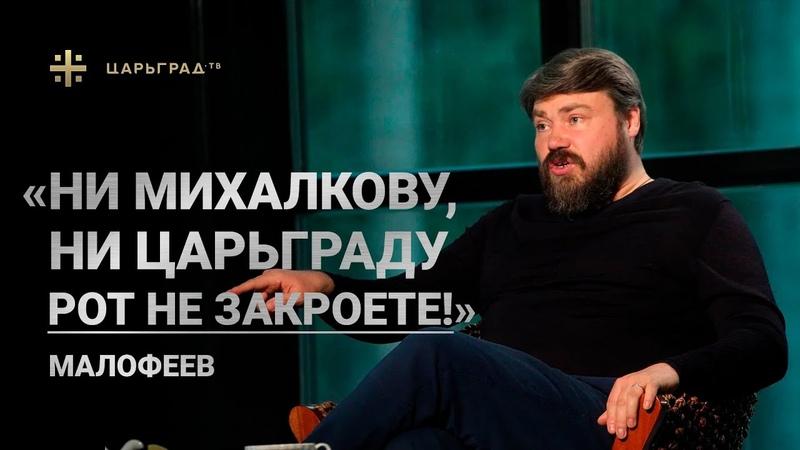 Ни Михалкову ни Царьграду рот не закроете! Малофеев