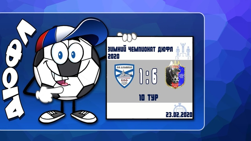 Адмирал ВМФ 2011 1 6 ЦДКА Москва Полный матч
