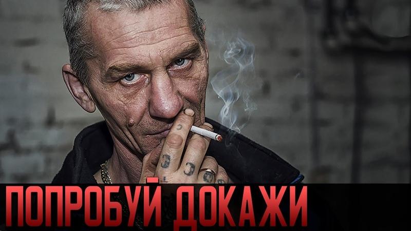 Бандитское кино про способного вора [ Попробуй Докажи ] Русские детективы
