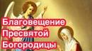 Благовещение Пресвятой Богородицы. История праздника, приметы, обычаи. Что можно и нельзя делать
