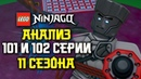 LEGO Ninjago Разбор 3 и 4 серий 11 сезона 101 и 102 серии Ниндзяго