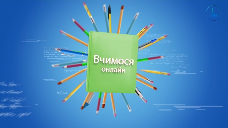 Навчання онлайн Українська мова 1 й клас Апостроф