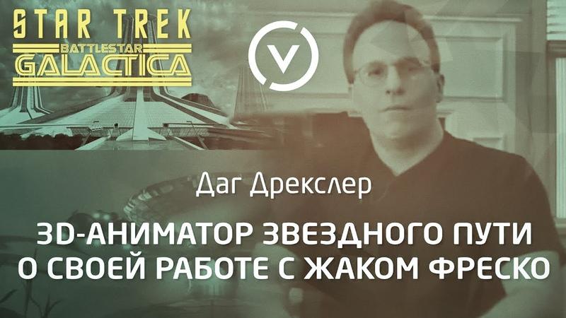 3D аниматор Звездного пути Даг Дрекслер о своей работе с Жаком Фреско Ничего не может быть круче