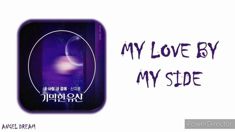 SHIN JI HOON MY LOVE BY MY SIDE 내 사랑 내 곁에 BRILLIANT HERITAGE 기막힌 유산 OST 4 LYRICS HAN ROM ENG