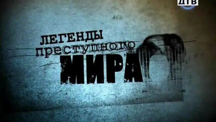 д ф Легенды преступного мира СССР
