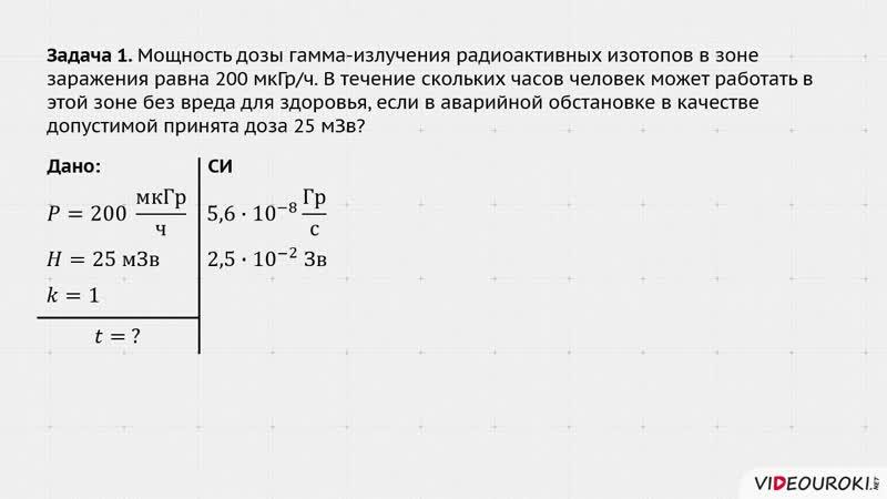 35 Поглощенная доза излучения Основы дозиметрии Разбор задачи 1