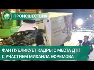 ФАН публикует кадры с места ДТП в центре Москвы с участием Михаила Ефремова