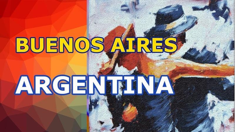 Буэнос Айрес Аргентина Прилёт такси отель прогулка по горорду общение с местными День 1