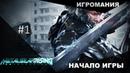 Metal Gear Rising: Revengeance 1 - Начало игры (На русском языке)