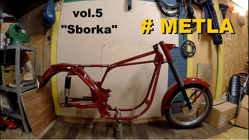 Ява 634 Проект Метла Передняя вилка Сборка мотоцикла