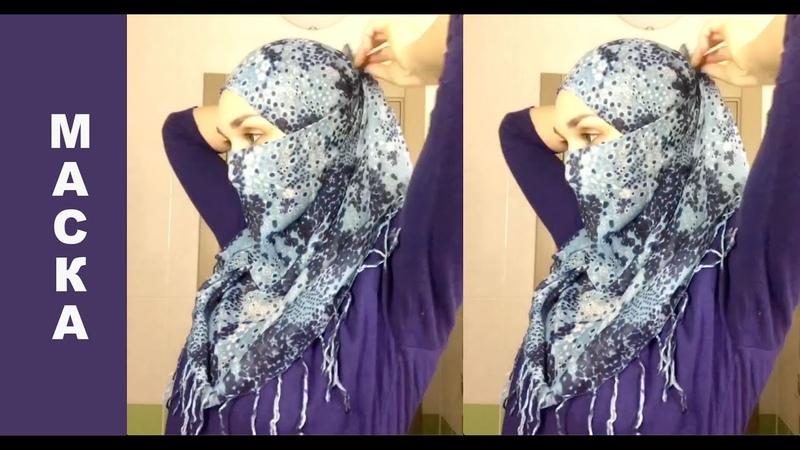 Альтернатива медицинской маске 😷 - закрыть лицо быстро. 2 способа - для палантина и узкого шарфа.