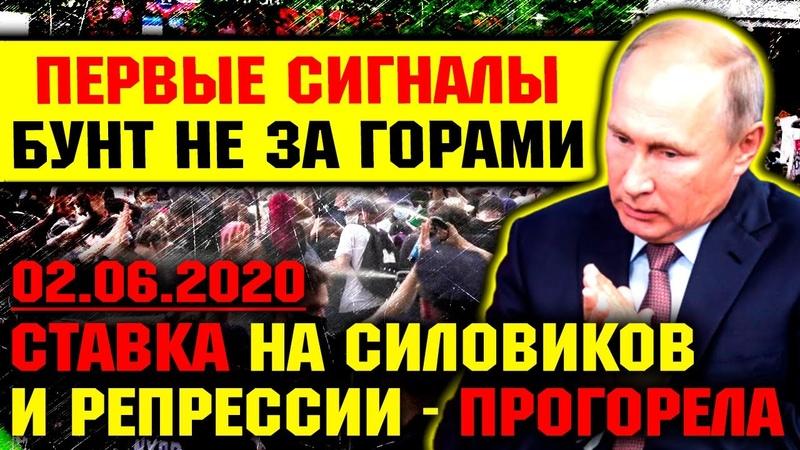 НЕДОВОЛЬНЫЕ ВЫШЛИ НА УЛИЦУ 02 06 2020 ПУТИН ДОИГРАЛСЯ С РОССИЯНАМИ