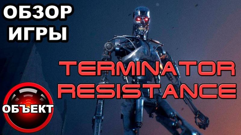 Terminator Resistance - мнение [ОБЪЕКТ] обзор игры Терминатор Сопротивление