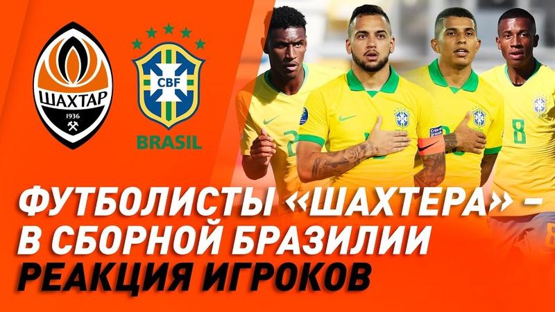 Новое поколение селесао 4 игрока Шахтера в олимпийской сборной Бразилии