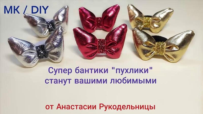 Бантики пухлики - они станут вашими любимыми. МК / DIY . Puffy bows, pillow bows.