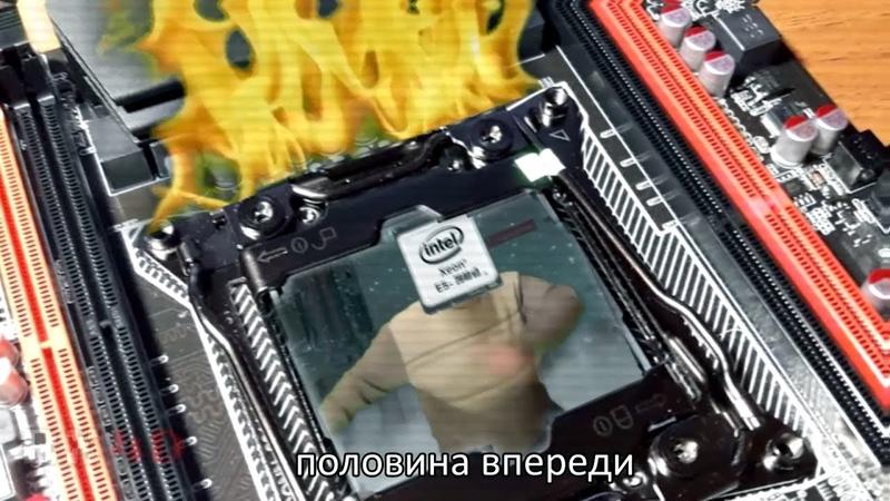 RX4D - Разгоняю я E5 (ft. Xeon)