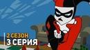 Стратегия - Девушки Готэма 2 сезон 3 серия РУССКАЯ ОЗВУЧКА