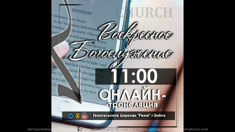 Онлайн богослужение (17.05.2020) Евангельской Церкви Рема г.Бийск
