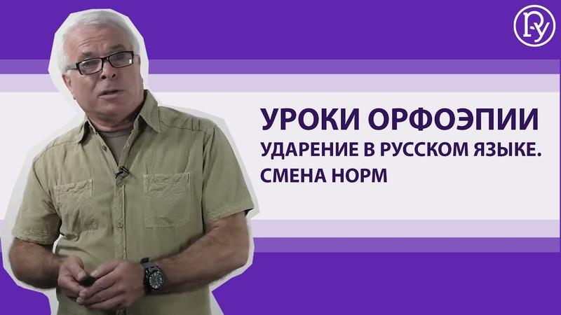 Урок орфоэпии Ударение в русском языке Смена норм