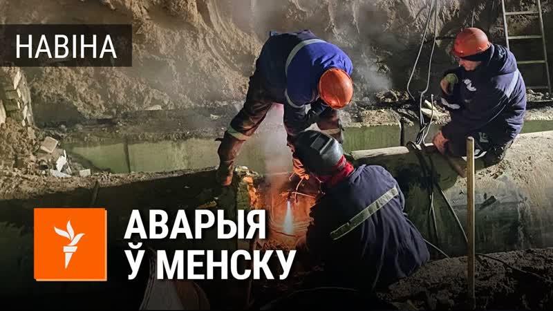 Аварыя ў Менску каля сотні дамоў засталіся без ацяпленьня