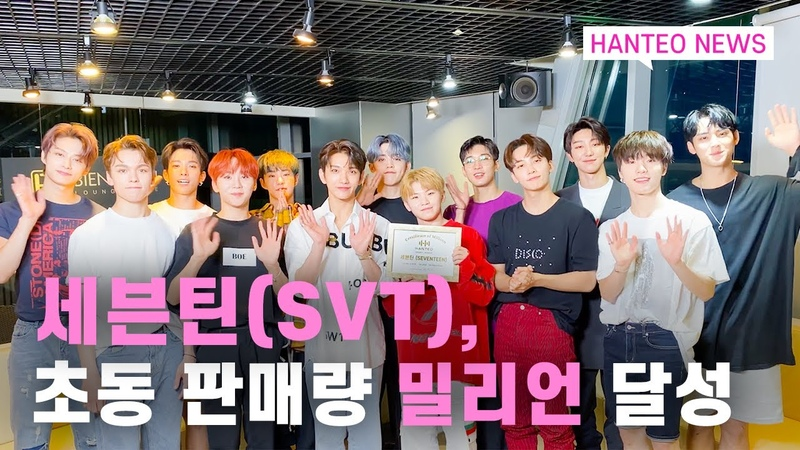 [HATNEO NEWS] 한터차트 공식 인증! 세븐틴 초동 판매량 밀리언 달성