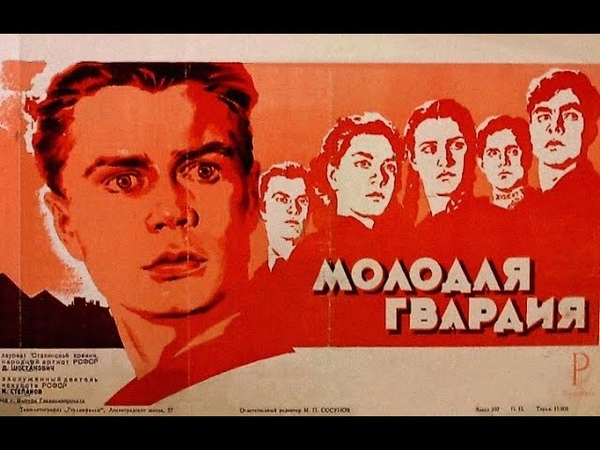 МОЛОДАЯ ГВАРДИЯ 1948 военный советский фильм