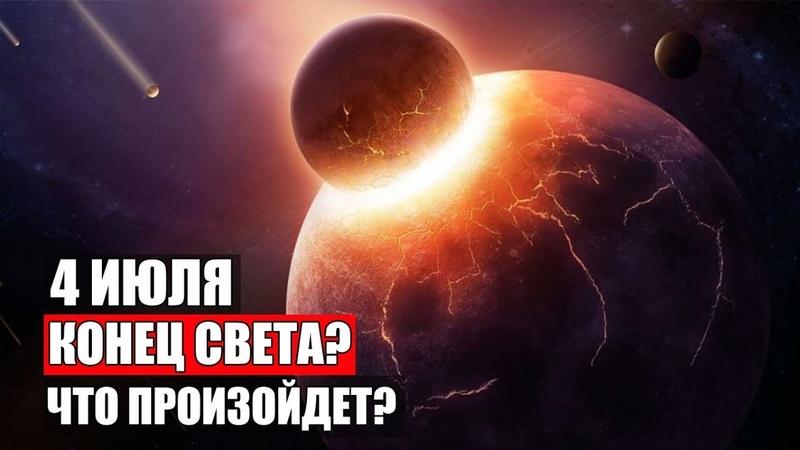 Конец света 4 июля 2020 года Парад планет и приближение Нибиру