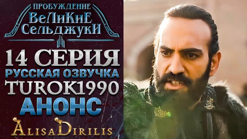 Великие Сельджуки 1 анонс к 14 серии turok1990