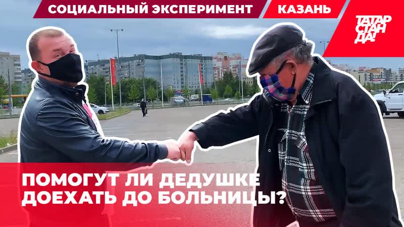 Социальный эксперимент - согласятся ли казанцы бескорыстно помочь дедушке доехать до больницы