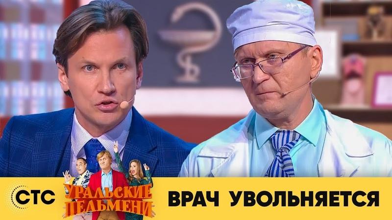 Врач увольняется Уральские пельмени 2019