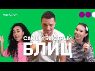 МегаФон_Самый быстрый блиц с MC PUPOK, Бинет Сенн и Никитой Шиковым