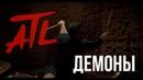 ATL - Демоны (DRUM COVER 4 года спустя)