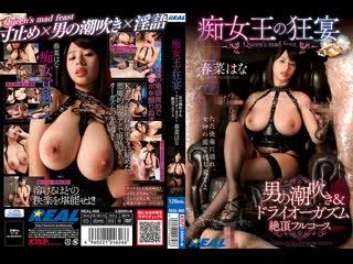 REAL-668 Hana Haruna Japanese Asian porn Японское порно Big Tits Ass Creampie Huge Butt Slut Handjob Blowjob BBW