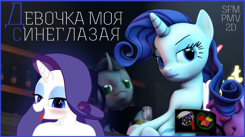 SFM PMV My Russian Pony Девочка моя синеглазая
